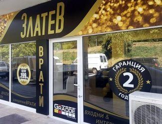 Магазин за врати Златев Велико Търново